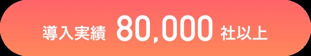 導入実績 80,000社以上